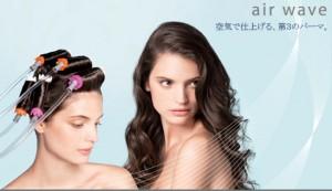 松江市美容室ヘアサロンのビセンス 商品画像  airwave