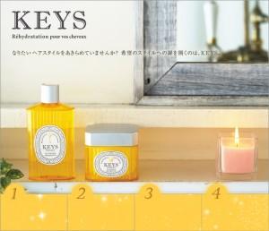 松江市美容室ヘアサロンのビセンス 商品画像 img_keys